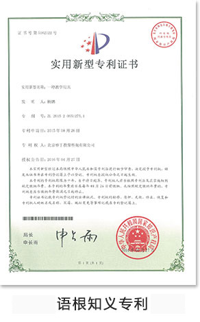 睿丁英语专利教学技术语根知义