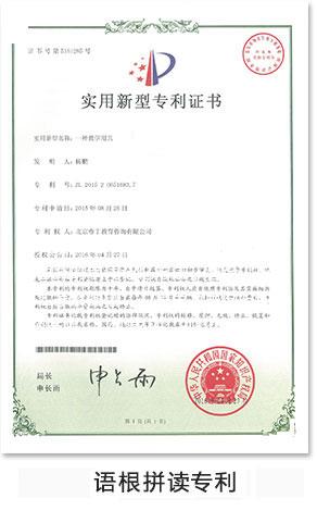 睿丁英语专利教学技术语根拼读