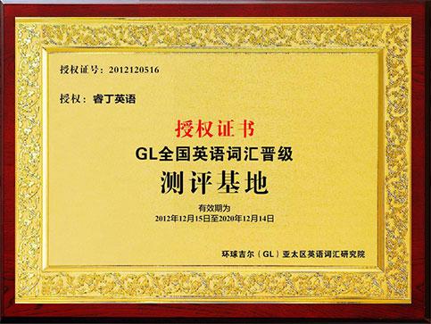 睿丁英语专利证书