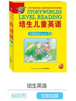 睿丁英语微课堂奖品兑换培生英语