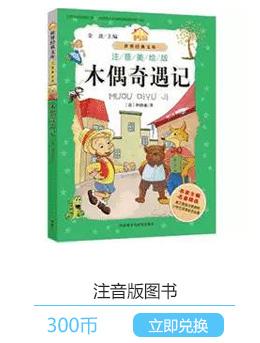 睿丁英语微课堂奖品兑换注音版图书