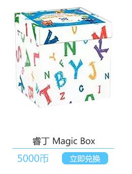 睿丁英语微课堂奖品兑换Magic Box
