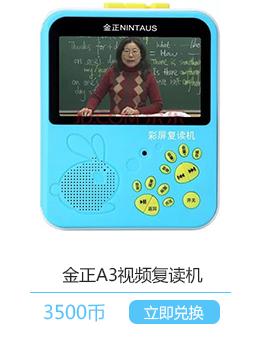 睿丁英语微课堂奖品兑换金正A3视频复读机