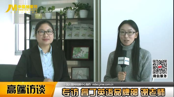 专访睿丁英语品牌部 谢老师
