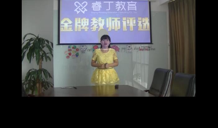 睿丁英语讲师牛老师