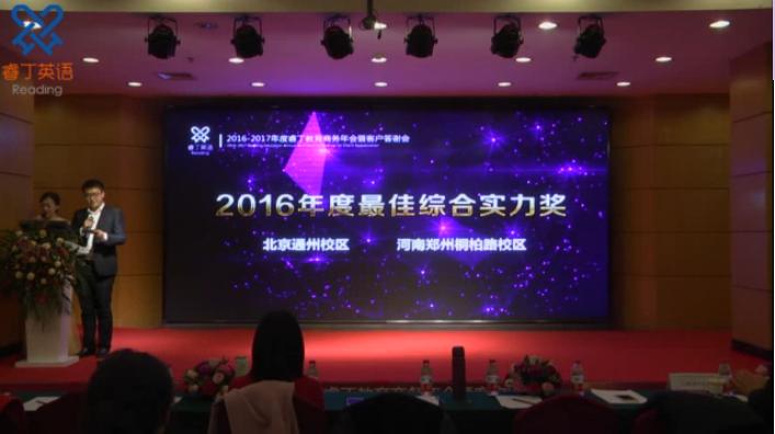 2016-2017睿丁英语商务年会暨客户答谢会年会颁奖典礼