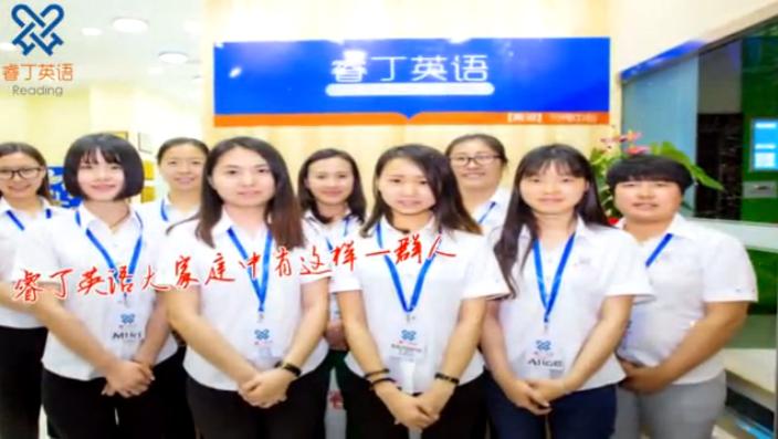 睿丁英语校区团队展示