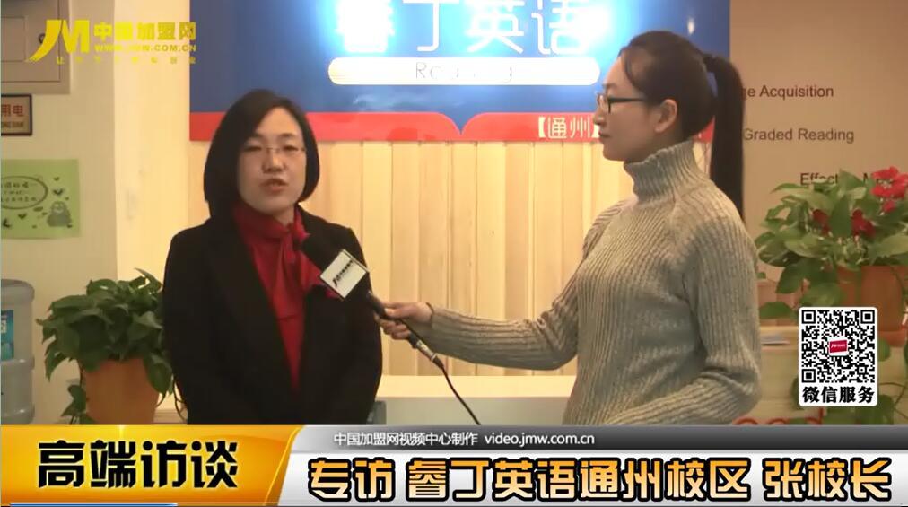 专访睿丁英语通州校区张校长