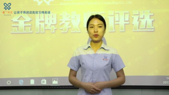 睿丁英语讲师孟昭茜 Cherry