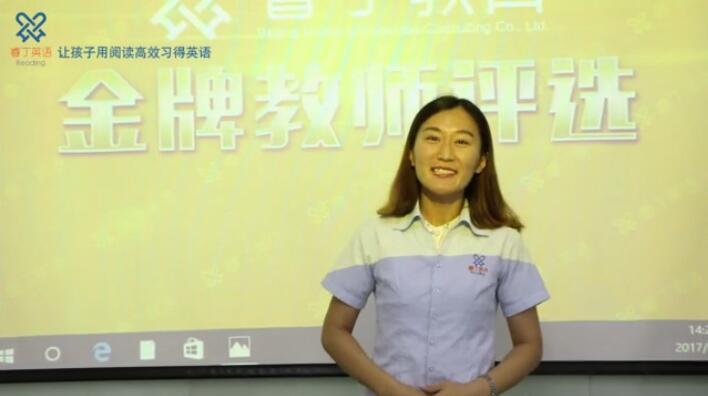 睿丁英语讲师冯舒畅 Rivia