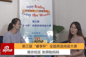 睿丁南京校区 张舜贻妈妈