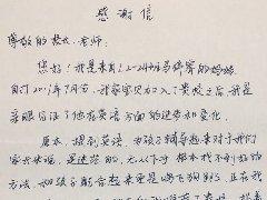 刚开学,睿丁英语就收到一封特别来信…