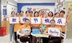 睿丁英语北京昌平习得中心——教师节创意大赏