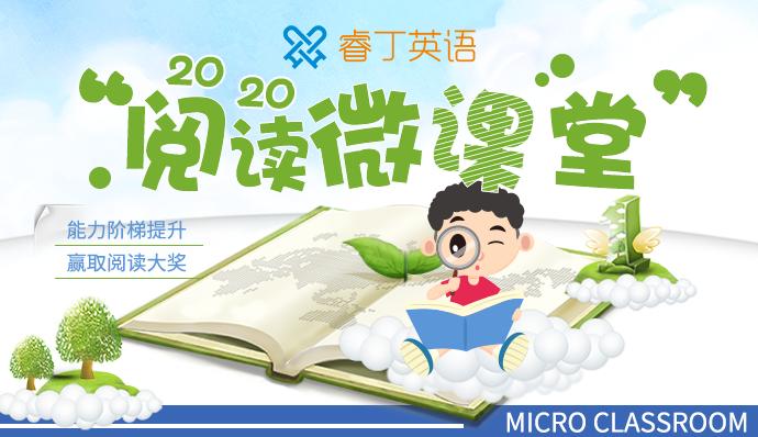 新内容,新奖池——2020睿丁英语微课堂,全新起航!