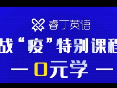 """每周10节,0元学,睿丁英语-战""""疫""""特别"""