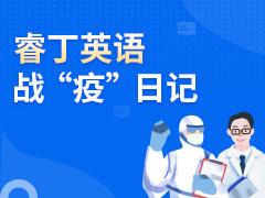 """睿丁英语56天战""""疫""""日记"""
