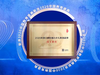 """恭喜睿丁英语荣获新浪教育盛典""""2020年度口碑影响力少儿英语品牌""""奖项"""