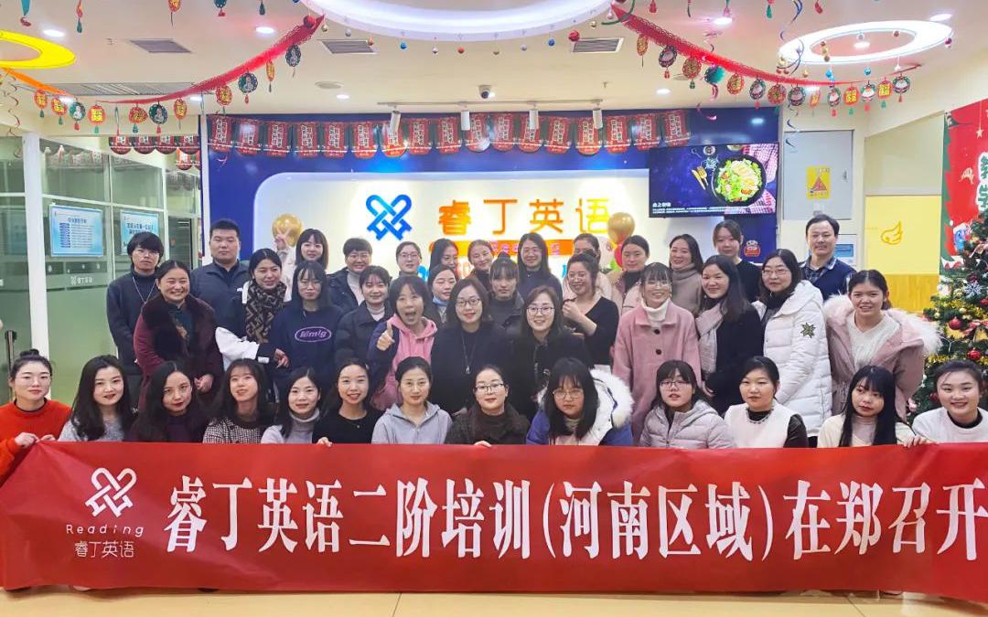 睿丁英语河南大区区域培训——二阶教师能力提升参训实录