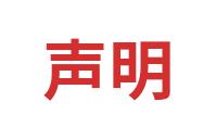 睿丁英语关于终止合作的校区名单公示