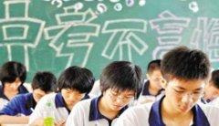 北京今日8.4万余名考生参加中考