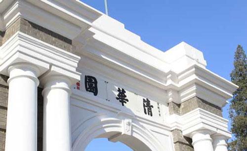 清华大学的风景图
