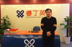 睿丁三河校区:读纯粹的英语,做专业的教育