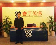 北京十里堡校区:加盟睿丁英语,做更好的少儿英语教育