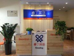 睿丁通州校区开业近一月 新学员火热报名!