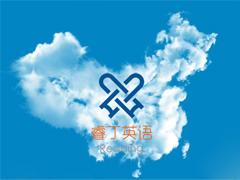 【直盟快报】北京香河校区:怀揣教育梦想,此刻在睿丁英语扬帆起航!