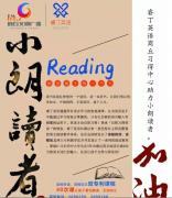 【助力阅读】今天的付出只为你明天精彩的绽放,睿丁英语全程助力小朗读者!