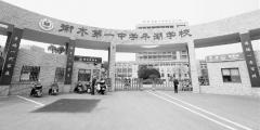 【媒体报道】衡中浙江分校首届高中招生90名 校内挂励志标语