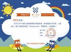 【英语访谈】英语阅读:让孩子像学习汉语一样简单快乐