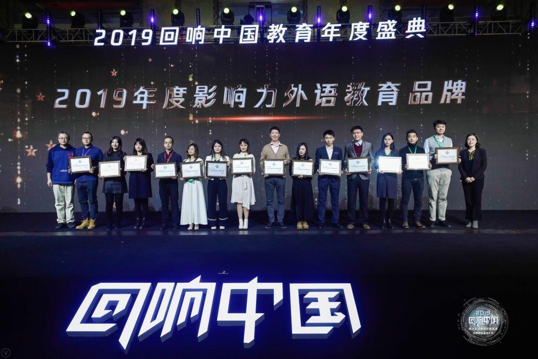 """腾讯""""回响中国""""年度盛典,睿丁英语荣获""""2019年度影响力外语教育品牌"""""""
